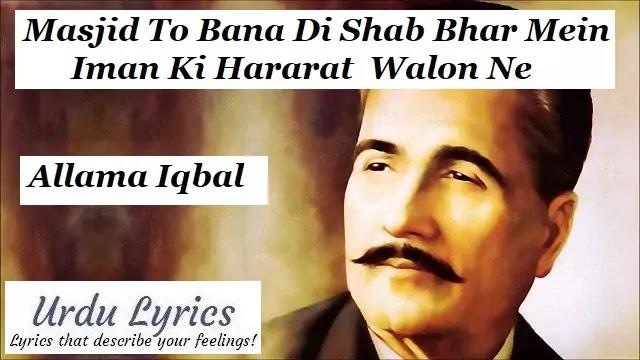 Masjid To Bana Di Shab Bhar Mein - Allama Iqbal - Urdu Poetry