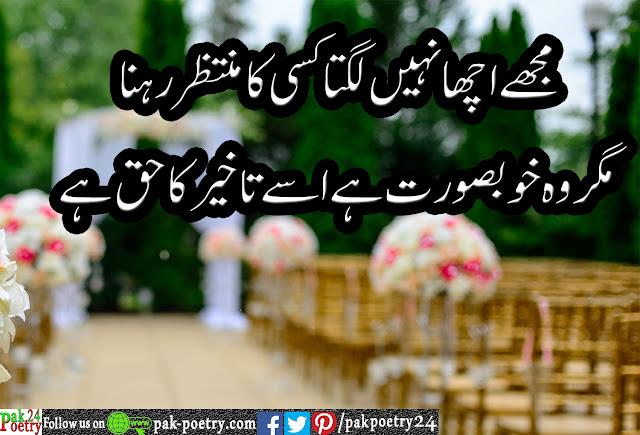 Love Poetry Urdu, Poetry Urdu