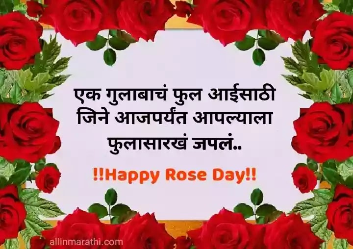 Rose day wishes for mother