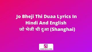 Jo Bheji Thi Duaa Lyrics In Hindi And English - जो भेजी थी दुआ (Shanghai)