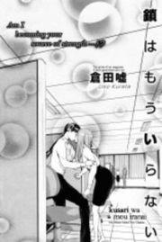 Kusari wa mou Iranai Manga