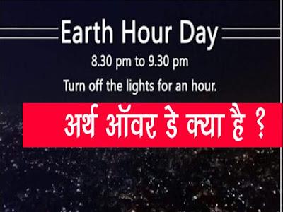 अर्थ ऑवर क्या है | अर्थ ऑवर डे | अर्थ ऑवर दिवस | Earth Hour Day in Hindi