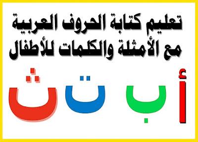 تعليم كتابة الحروف العربية مع الأمثلة للأطفال