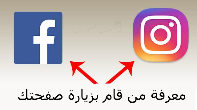 تطبيق qmiran لمعرفة من قام بزيارة صفحتك