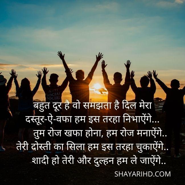 Beautiful Dosti Shayari Hindi & English