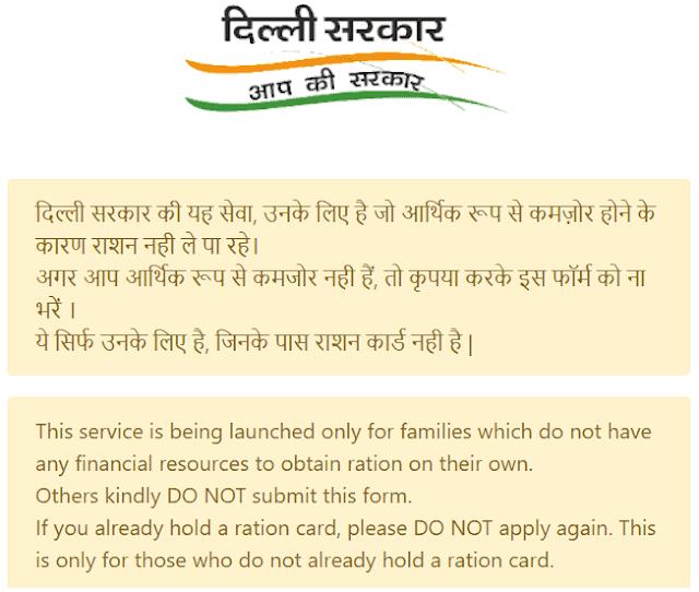 E-Ration-Card-Delhi