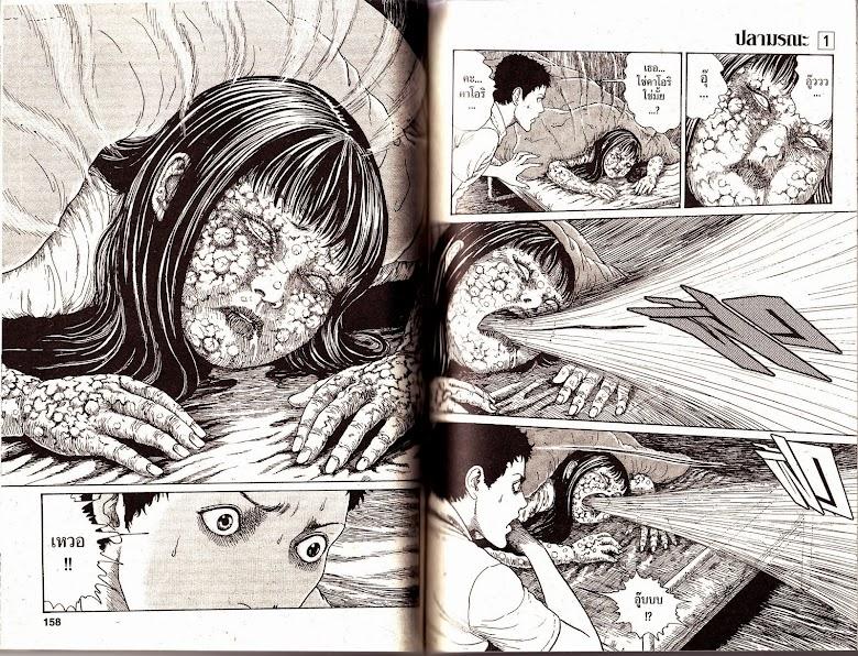 Gyo - หน้า 80