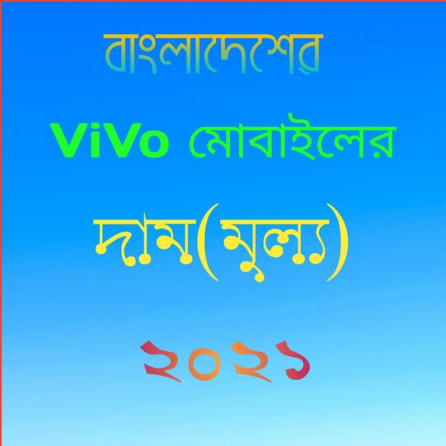 ভিভো মোবাইল ফোনের দাম(মুল্য) বাংলাদেশ ২০২১   Vivo Mobile Phone Price In Bangladesh 2021