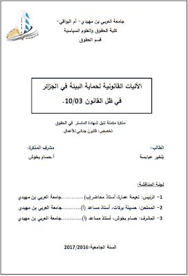 مذكرة ماستر: الآليات القانونية لحماية البيئة في الجزائر في ظل القانون 03/ 10 PDF