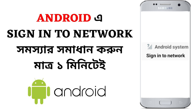 How To Fix Sign In To Network Android - Sign Into Network Android Problem