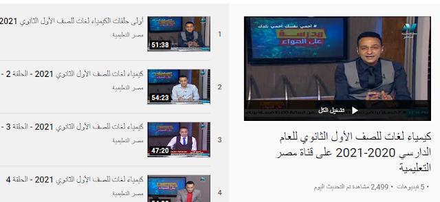 شرح كيمياء لغات اولى ثانوى نظام جديد شرح فيديو مدرسة على الهواء - قناة مصر التعليمية