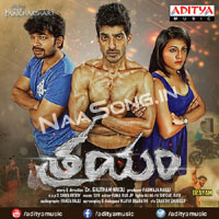 Trayam (2016) Telugu Movie Audio CD Front Covers, Posters, Pictures, Pics, Images, Photos, Wallpapers