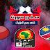 موعدنا مع مباراة المغرب وناميبيا بتاريخ 23/06/2019 كأس الأمم الأفريقية