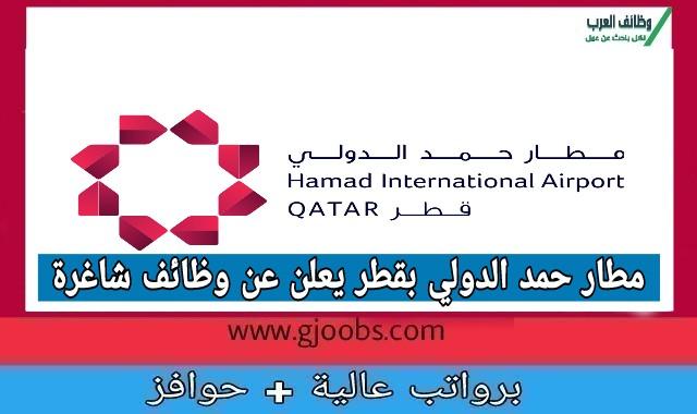 فرص وظيفية في مطار حمد الدولي بدولة قطر لعدة تخصصات