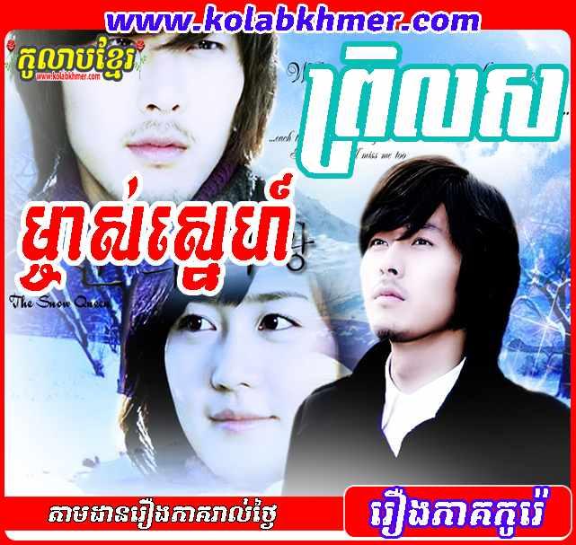 Mjas Sneah Prel Sor
