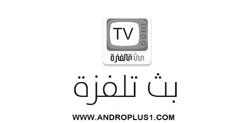 بث تلفزة تلفزيون عربي مباشر