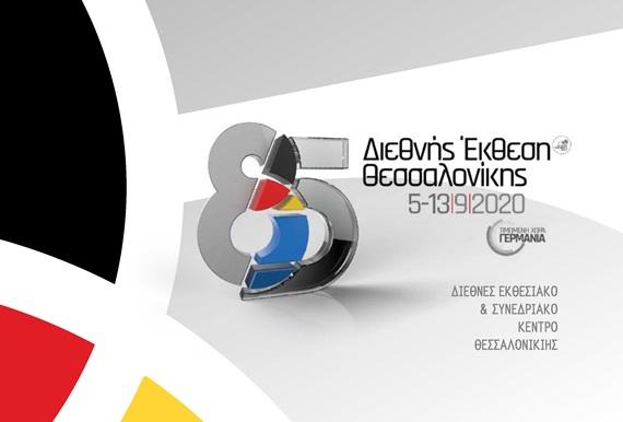 Το Επιμελητήριο Αργολίδας συμμετέχει στην 85η Διεθνή  Έκθεση Θεσσαλονίκης