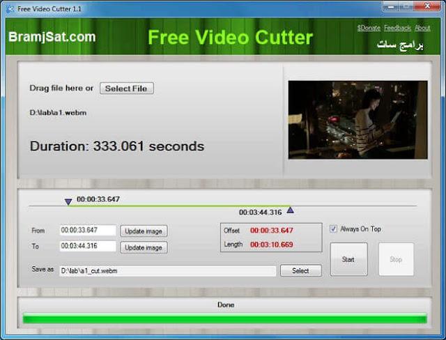 قص الفيديو  Free Video Cutter