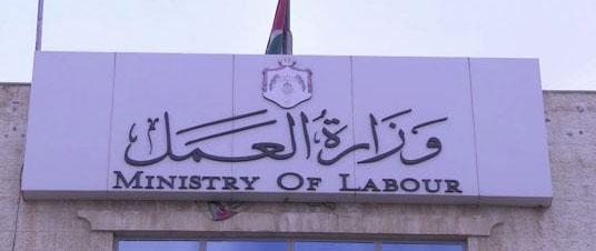 تعلن وزارة العمل عن توفر 165 فرصة عمل للأردنيين في شركات القطاع الخاص مع امتيازات و تأمين