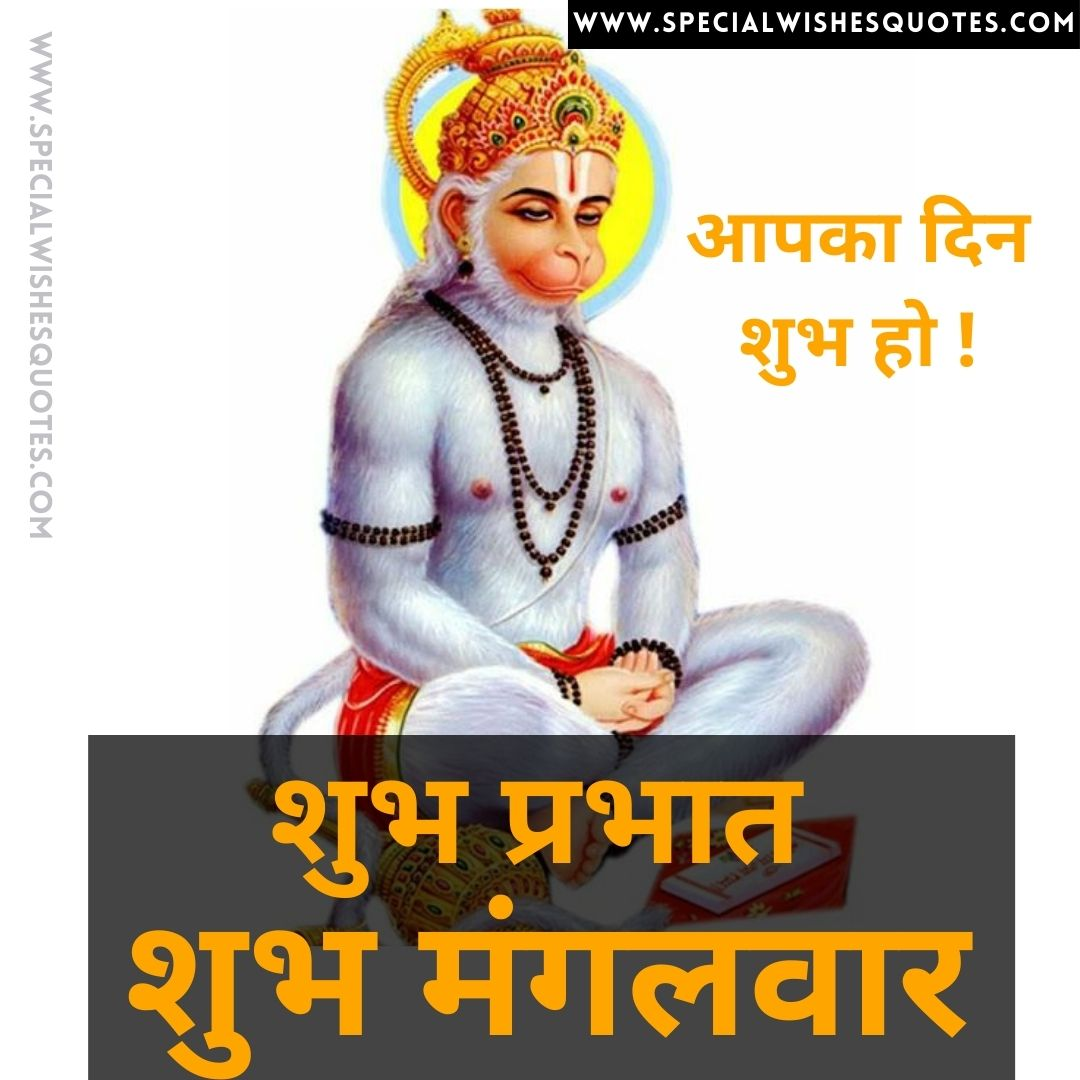 shubh mangalwar hanuman ji image