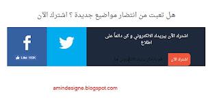 social subscribe widget,اضافة أداة النشرة البريدية والفايسبوك و تويتر داخل المشاركة,