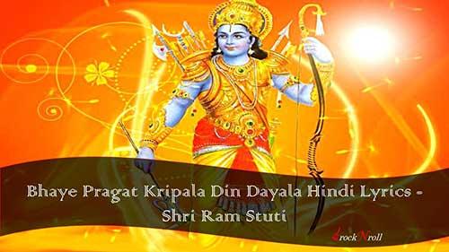 Bhaye-Pragat-Kripala-Din-Dayala-Hindi-Lyrics-Shri-Ram-Stuti