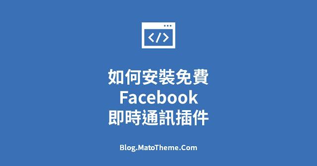 embed Facebook messenger plugin to blogger