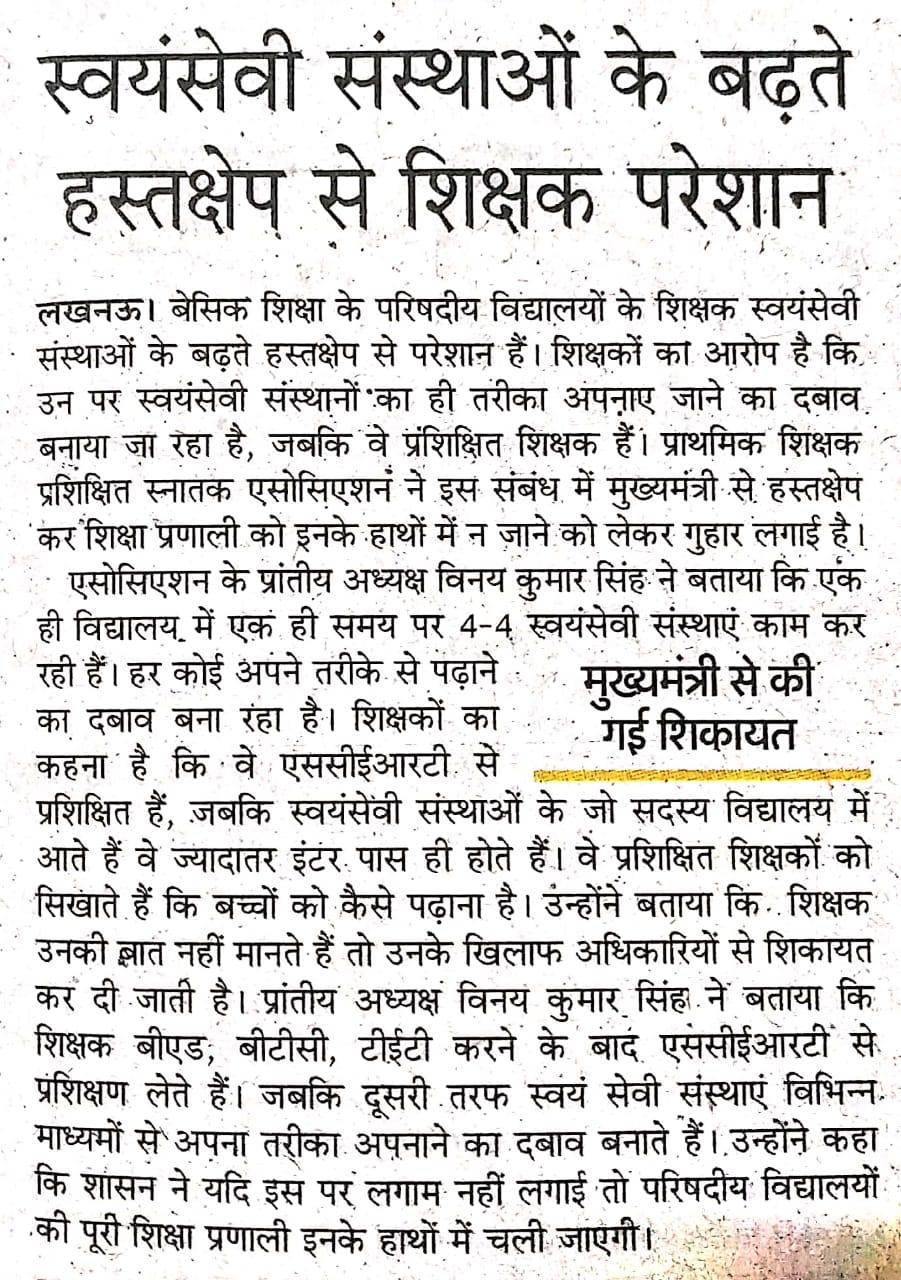 basic shiksha में ngo के बढ़ते दख़ल से  teacher union ने scert व cm of up को पत्र लिखकर उठायी पुनर्विचार की मांग
