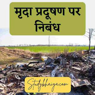 मृदा प्रदूषण पर निबंध