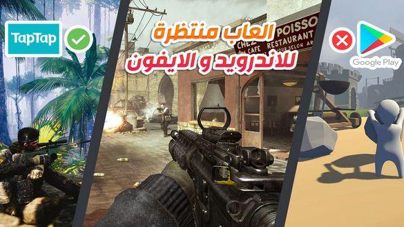 افضل العاب الاندرويد والايفون المنتظرة و الغير موجودة على متجر جوجل بلاي !! العاب رهيبة !!