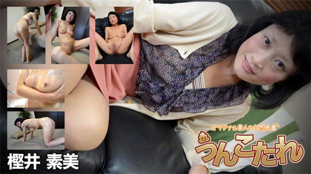 Unkotare ki200919 素人自然便 Motomi Kashii 樫井 素美 48歳