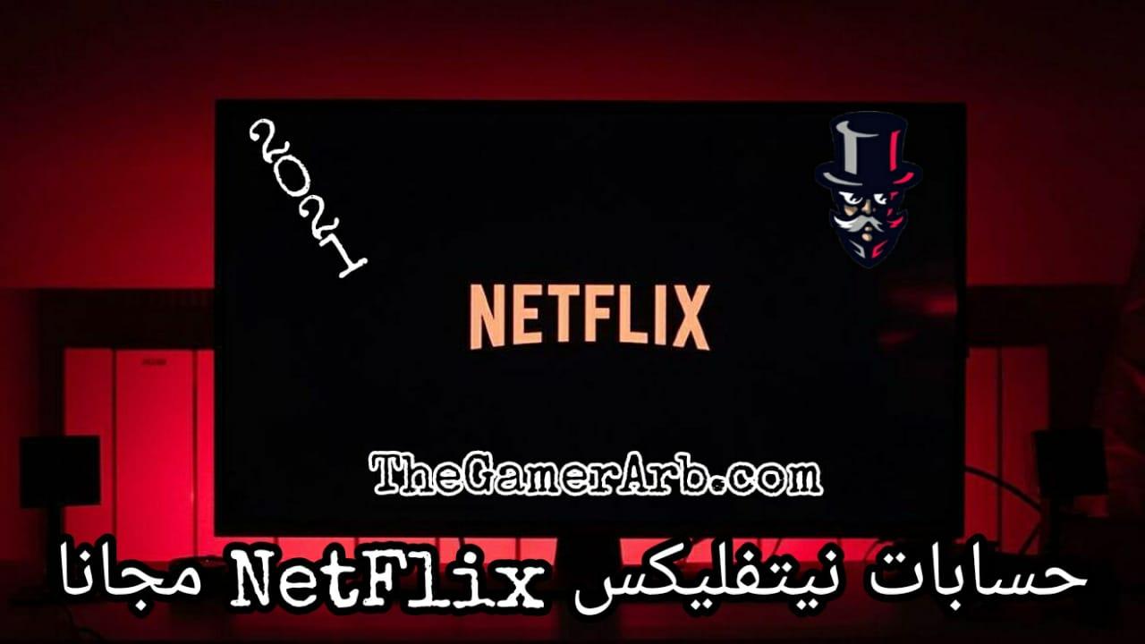 حسابات نيتفليكس مجانا Free Netflix Account 2021