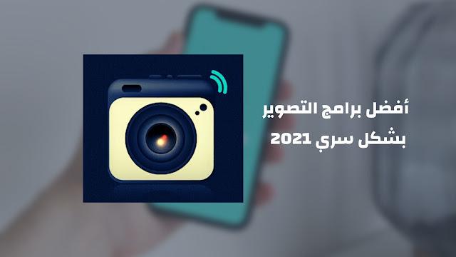 أفضل برامج التصوير وتسجيل فيديو بشكل سري 2021
