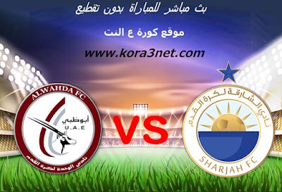 موعد مباراة الشارقة والوحدة اليوم 1-1-2020 الدورى الاماراتى