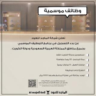 وظائف موسمية بشركة الماجد للعود لجنسيات السعودية والكويت 1442