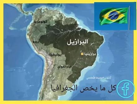 هل تعلم ما لاتعرفه عن البرازيل.. كل المعلومات عن دولة البرازيل brazil