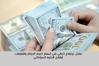 اسعار الدولار اليوم في السودان
