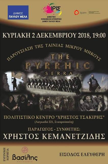 Παρουσιάζεται στη Σταυρούπολη η ταινία μικρού μήκους «Πυρρίχιος»
