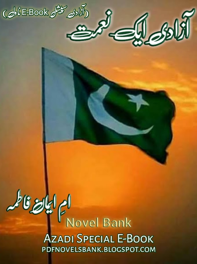 Azadi Ek Naimat by Umme Emaan Fatima E Book Complete Download