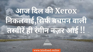 Status On Sad Mood In Hindi