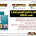 المدونة البحرية الدولية  للبضائع الخطرة IMDG code