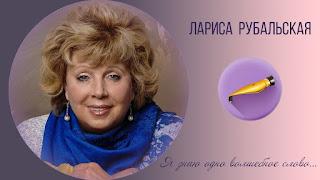 """Стихотворение Ларисы Рубальской """"Зато"""""""