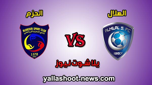 مشاهدة مباراة الهلال والحزم مباشر الاسطورة للبث المباشر اليوم 26-12-2019 الدوري السعودي