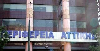 Η Περιφέρεια Αττικής στηρίζει τη λειτουργία 23 Κέντρων Διημέρευσης - Ημερήσιας Φροντίδας Ατόμων με Αναπηρία (ΚΔΗΦ)