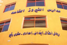 نتيجة بحث الصور عن مدرسة الفيروز للغات