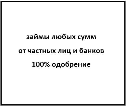 Доска объявлений о выдаче займов