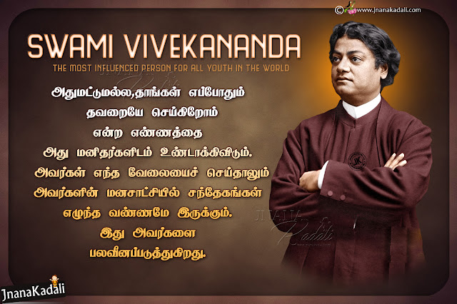 vivekananda best motivational words, famous life changing words in tamil, swami vivekananda png images