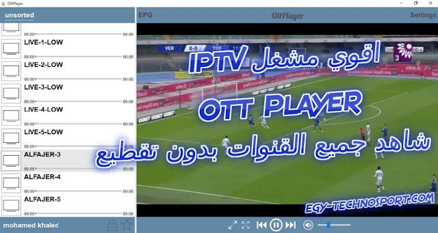 تحميل برنامج ott players لتشغيل ملفات iptv بدون تقطيع