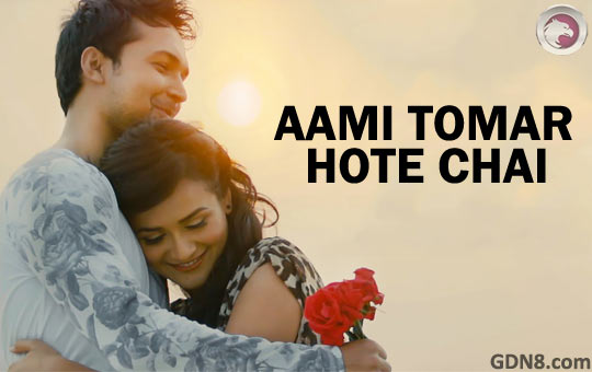 Aami Tomar Hote Chai - Hasan Mahedi