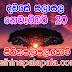 Lagna Palapala Ada Dawase  | ලග්න පලාපල | Sathiye Lagna Palapala 2019 | 2019-11-20